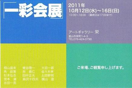 20110921-一彩会展.jpg
