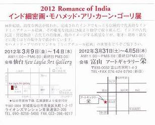 20120307-インド細密画1.jpg