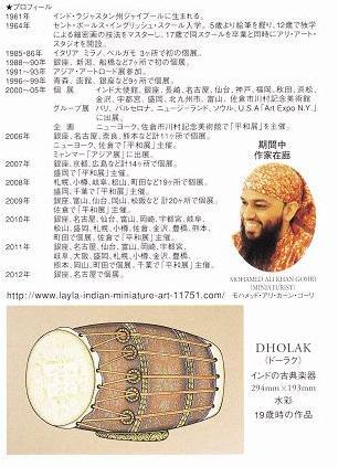 20120307-インド細密画.jpg
