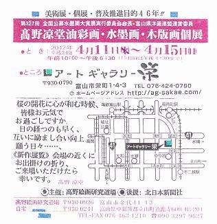 20120328-たかの1.jpg