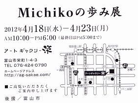 20120418-ミチコ表.jpg