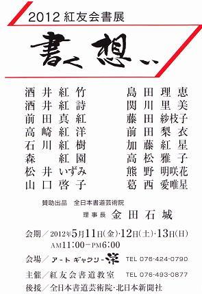 20120425-こうゆうかいてん裏.jpg