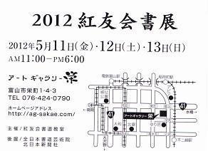 20120425-こおうゆかいてん表.jpg