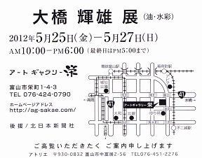 20120425-大橋輝夫展表.jpg