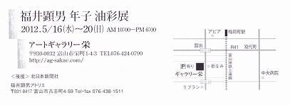 20120425-福井展表.jpg
