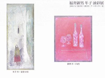 20120425-福井展裏.jpg