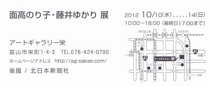 20120919-1面高藤井展地図.jpg