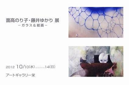 20120919-1面高藤井展絵.jpg