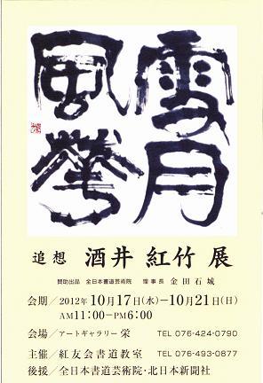20120926-酒井こうちく.jpg