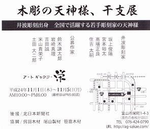 20121010-天神様の地.jpg