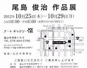 20121010-尾島俊治地.jpg