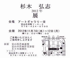 20121024-杉木図.jpg
