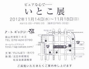 20121031-いとこ展ヅ.jpg