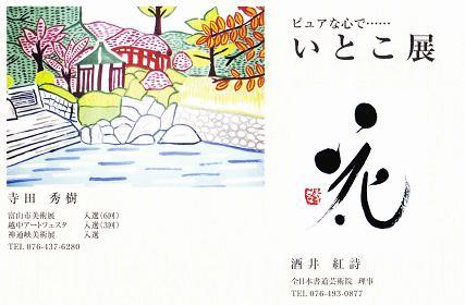 20121031-いとこ展絵.jpg