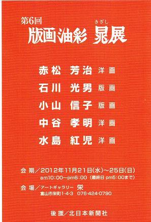 20121031-兆展絵.jpg