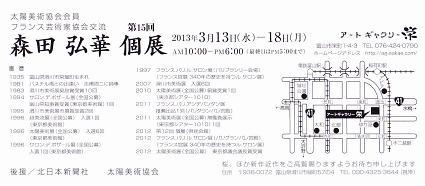 20130227-森田弘華表.jpg