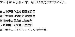 20131030-プロフイール.jpg