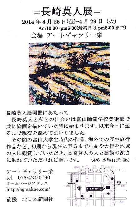 20140416-1水馬.jpg