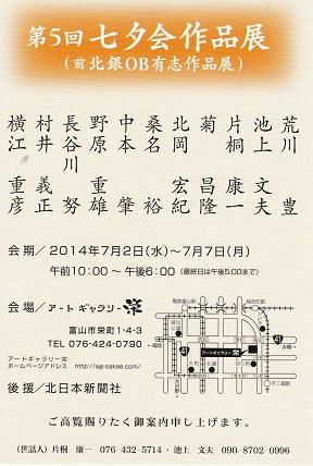 20140625-七夕会.jpg