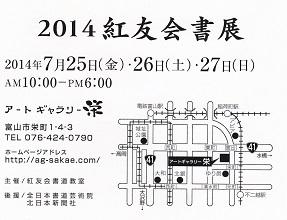 20140625-書く想い図.jpg