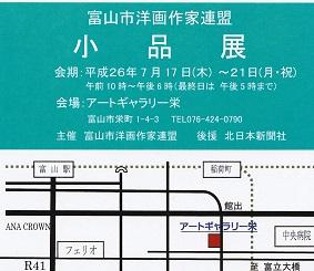 20140709-富山市商品店.jpg