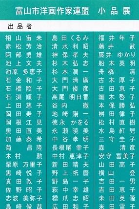 20140709-富山市小品展絵.jpg
