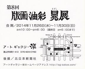 20141112-第8回兆し展図.jpg