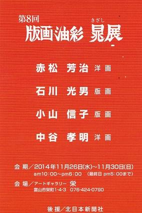 20141112-第8回兆し展.jpg