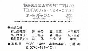 20141126-身近展図.jpg