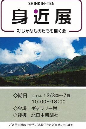 20141126-身近展絵.jpg