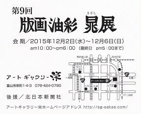 20151104-9回図.jpg
