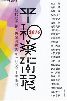 20160217-2016平和美術展絵.jpg