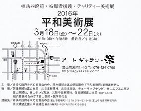 20160217-2016平和美術展.jpg