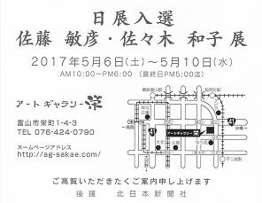 20170419-佐藤佐々木図.jpg
