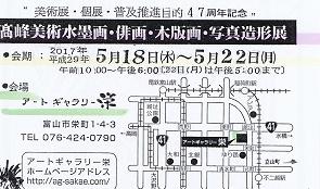20170510-高野図.jpg