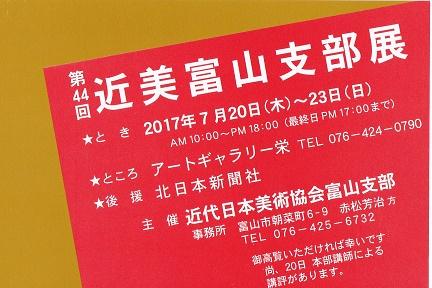20170705-44近美絵.jpg