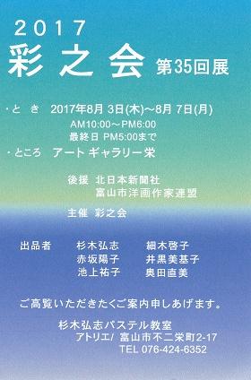 20170712-2017彩の会.jpg