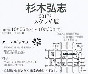 20170927-2017杉木図1.jpg