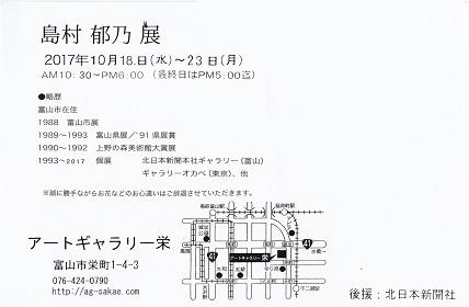 20171011-2017島村図.jpg