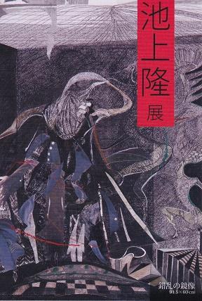 20171025-2017池上隆絵.jpg