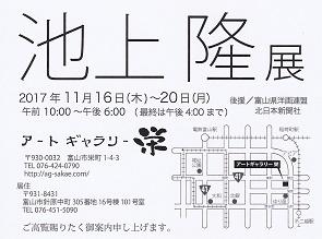 20171025-2017池上隆図.jpg