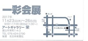 20171109-一彩会図.jpg