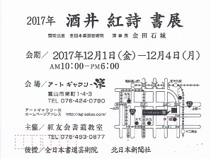 20171115-2017酒井図.jpg
