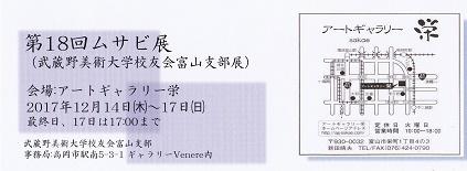 20171206-ムサビ図.jpg