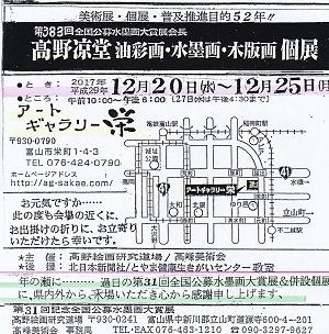 20171220-383zu.jpg