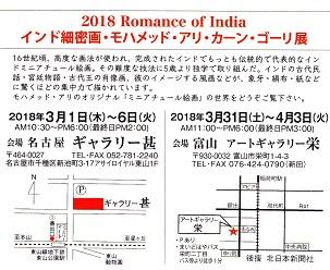 20180307-2018アリ図.jpg