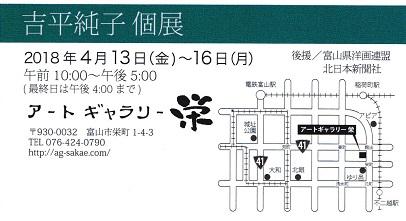 20180316-吉平純子図.jpg