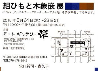 20180425-組みひも図.jpg