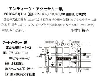 20180530-小林図.jpg