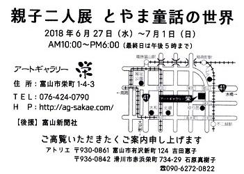 20180613-親子図.jpg